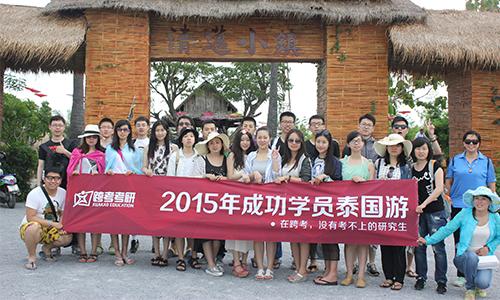 2015年奖励成功学员泰国七日游.png