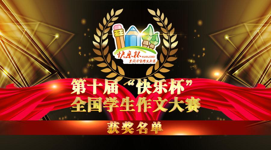 """第十届""""快乐杯""""全国学生作文大赛获奖名单"""